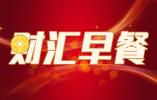 """【原创】又一只""""鼎""""冒尖成龙头11月20日财汇早盘盘前速览"""