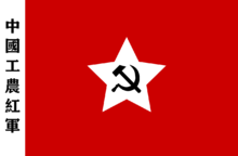 中国工农红军军旗