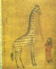 明永乐南京绘《瑞应麒麟图》