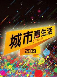 城市惠生活 2009