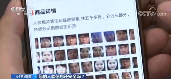 央视调查:5000多张人脸照片10元兜售 被用在哪儿?