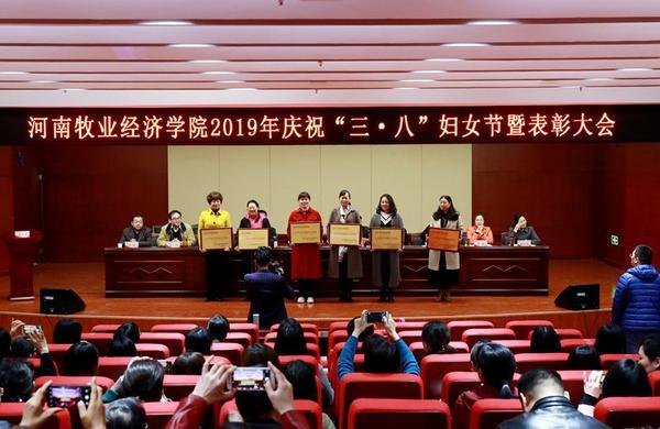"""河南牧业经济学院举行""""三·八""""妇女节表彰大会"""