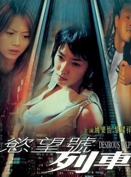 欲望号列车 粤语版