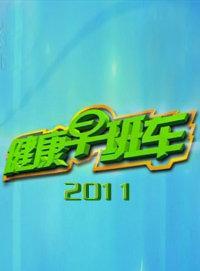 健康早班车 2011