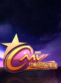 中国音乐电视 2008