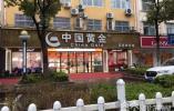 江苏泰州一金店遭持刀抢劫 嫌疑人当场被抓