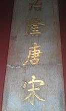 """清朝康熙皇帝评价朱元璋""""治隆唐宋""""。"""