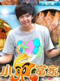 小鬼当家 台湾八大电视台 2009