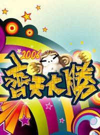 齐天大胜 2006