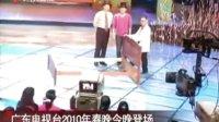 广东电视台2010年春晚今晚登场
