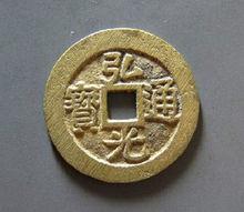 弘光朝廷铸造的铜钱