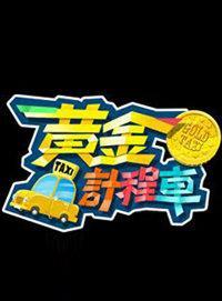 黄金计程车 2009