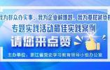 """請您共同為寧波點讚 3個案例入圍浙江省""""三為""""最佳實踐案例"""