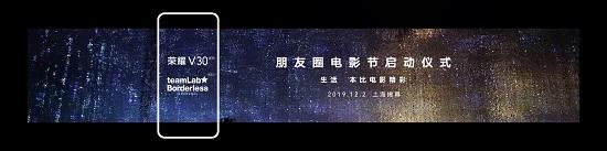 生活本比电影精彩 荣耀朋友圈电影节即将上海揭幕