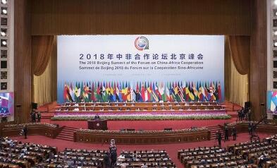 北京峰会暨第七届部长级会议