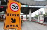 取消高速公路省界收费站 浙江出台具体方案