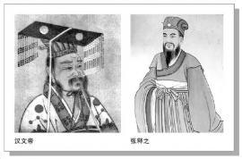 中国古代法治小故事之廷尉罚金