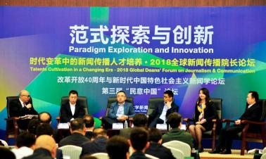 Fudan University and media groups to form joint labs