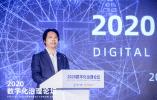 多元共治+技术赋能 2020数字化治理论坛聚焦社会治理模式重塑