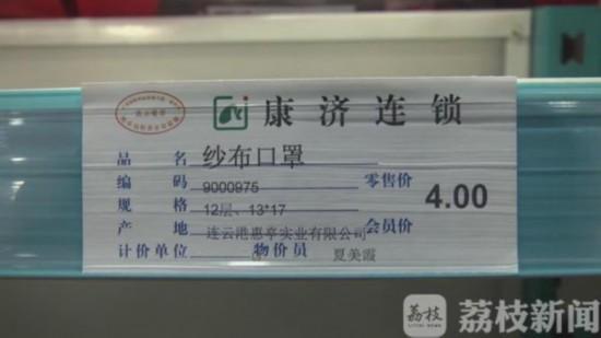 连云港:市民投诉药店医用口罩价格混乱 监管部门调查
