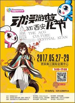 2017西安动漫游戏文化节