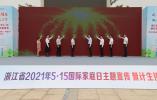 浙江省5.15国际家庭日主题活动在乐清启动