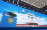 直播丨第三届中国阳明心学高峰论坛开幕