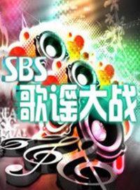 SBS歌谣大战 2014