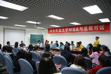 管理学院09财务管理班举办专业经验交流会
