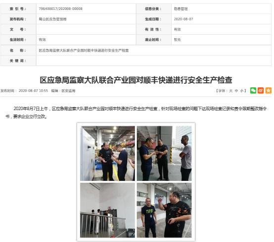顺丰4个月3地因安全隐患遭监管:合肥宁夏广州闯红灯