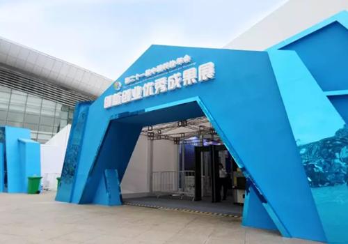 科技创新企业家高峰论坛——创新创业优秀成果展在哈尔滨举办