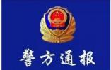 徐州警方回应9岁女童遭继父性侵:继父被警方控制