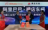 横店东磁与阿里云签署合作框架协议