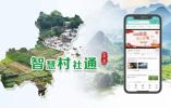 民政服务数字化改革助推温州民政事业高质量健康发展