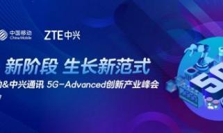 中国移动联合中兴通讯举办5G-Advanced创新产业峰会