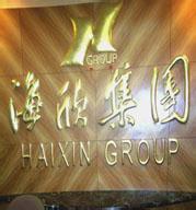 上海海欣集团股份有限公司
