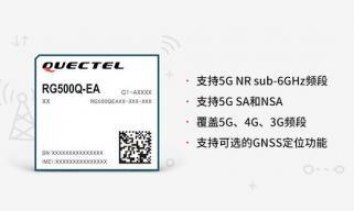 移远通信5G模组Q1实现了规模化出货