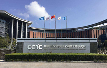 中国电子科技集团公司