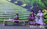 天下径山千年禅茶 第18届中国茶圣节开幕