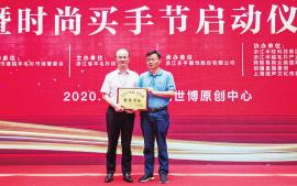 浙江首家商会产业链供应链中心挂牌