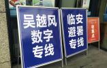"""杭州又多了条旅游路线 """"遇见吴越国""""文旅专线今天正式上线"""