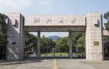 """浙大发布2021浙江省""""三位一体""""招生简章 共招980人"""