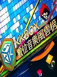 第九届KKBOX数位音乐风云榜