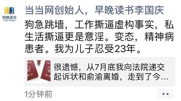 李国庆与俞渝互吵:谁拿走1.3亿?谁玩财务玩股权?