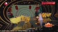 歌曲《幸福歌飞》伊丽媛 170130 笑傲东方春节特别节目
