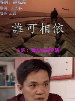 谁可相依 粤语版