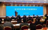 十件民生实事进展如何 杭州召开比学赶超推进会