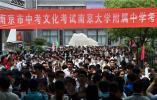 2019年南京中考试题及答案权威发布!