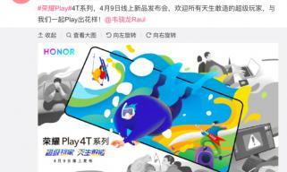 天生敢造!荣耀Play 4T系列正式官宣,4月9日发布