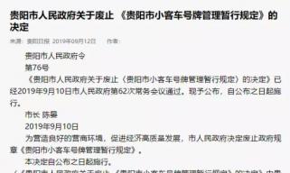 贵阳取消汽车限购!天津会是下一个吗?